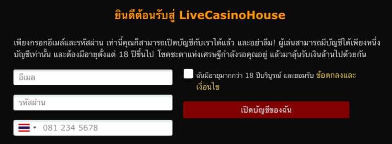 เปิดบัญชีสมาชิก Casino house ง่ายๆผ่านอีเมล์และเบอร์โทร