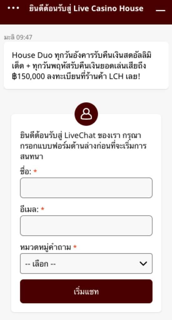 ทีมงาน Live Casino House Thailand พร้อมช่วยเหลือคุณทุกปัญหาผ่านแชทสด