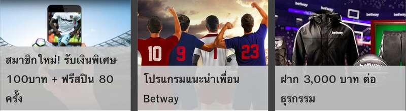 Betway Thai มีข้อเสนอพิเศษดีๆเพียบ