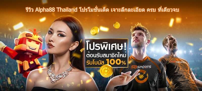 โปรโมชั่น alpha88 thailand ยินดีต้อนรับโบนัส 100% สูงสุด 5000 บาท