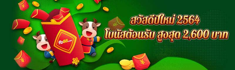 โปรโมชั่น Fb88 มอบสิทธิพิเศษเฉพาะคนไทย