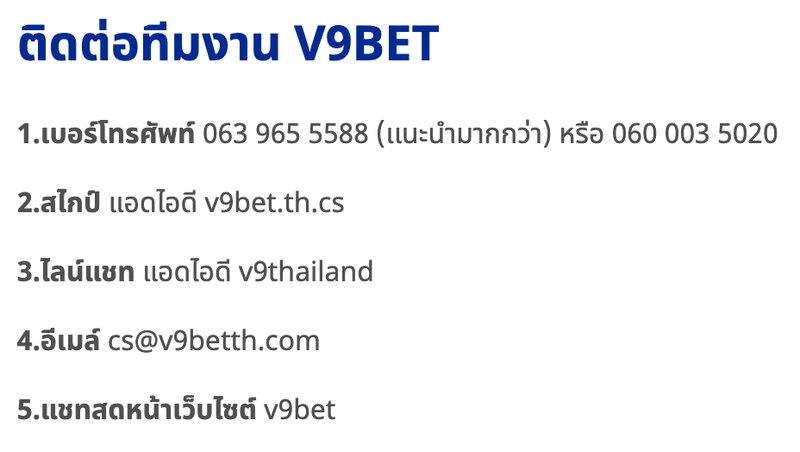 V9Bet ไทย มืออาชีพ ปลอดภัย ครบวงจร