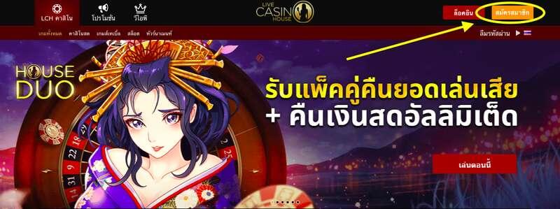 วิธีสมัคร Live Casino House ใช้เวลาไม่ถึง 30 วินาทีก็ได้เดิมพันแล้ว