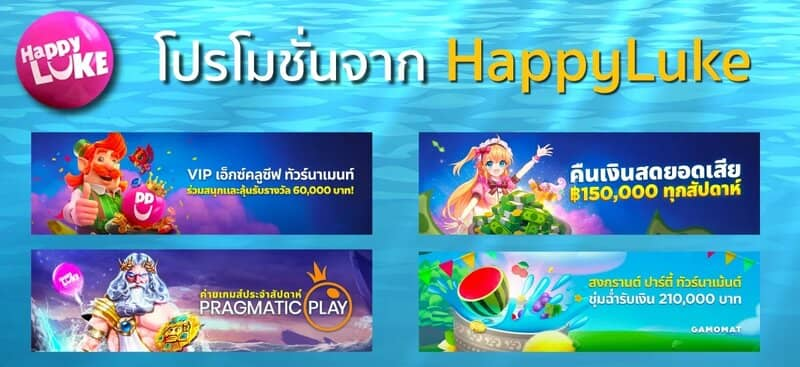 ลุ้นรับได้ทุกคน จัดเต็มทุก โปรแกรม Happyluke